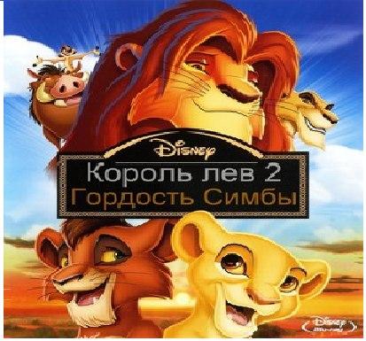 смотреть онлайн бесплатно король лев хорошем качестве: