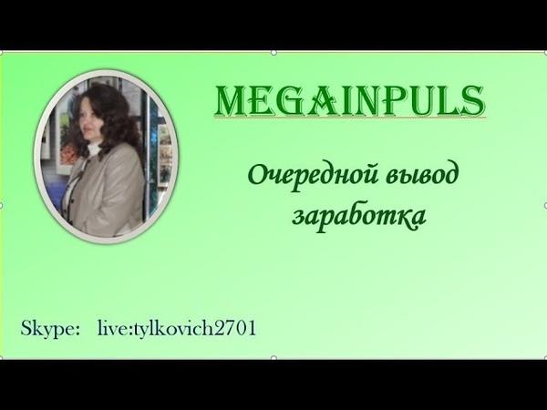 Очередной вывод с проекта MegaInpuls