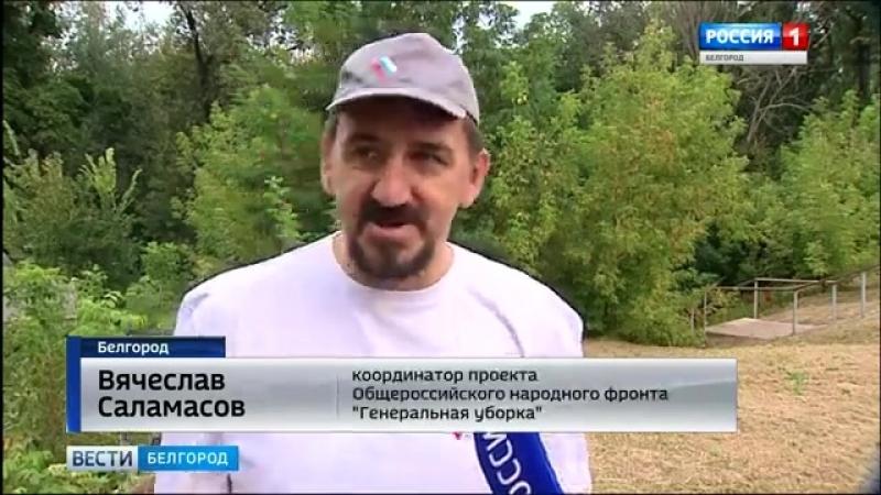 ГТРК Белгород - Экологическая акция ОНФ собрала более 13 тыс. жителей региона