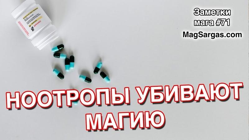 Ноотропы Убивают Магию - Действие Ноотропов - Маг Sargas