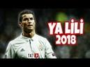 Cristiano Ronaldo Ya Lili 2018