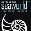 SEA WORLD / МОРСКОЙ МИР (Аквариумы на заказ)