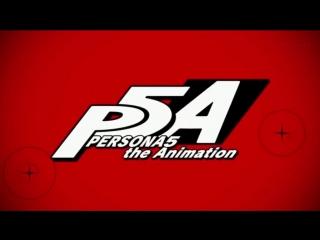 Persona 5 the Animation | Персона 5 - Опенинг.