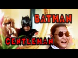 PSY BATMAN GENTLEMAN  - cover dance parody ��� �����������! ������ ���� ����!