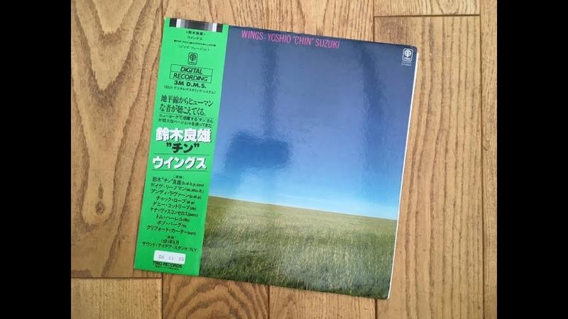 Yoshio Suzuki 鈴木良雄 Wings