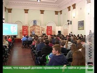 «Диалог на равных» с курскими студентами