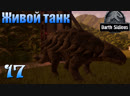 Jurassic World: Evolution||Full_Russian||#17 - Встречайте, Анкилозавр!