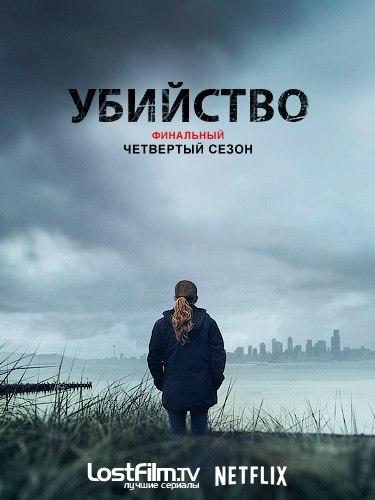 Убийство 4 сезон 6 серия