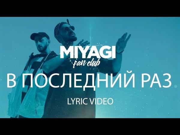 Miyagi Эндшпиль - В последний раз (Lyric Video)   YouTube Exclusive