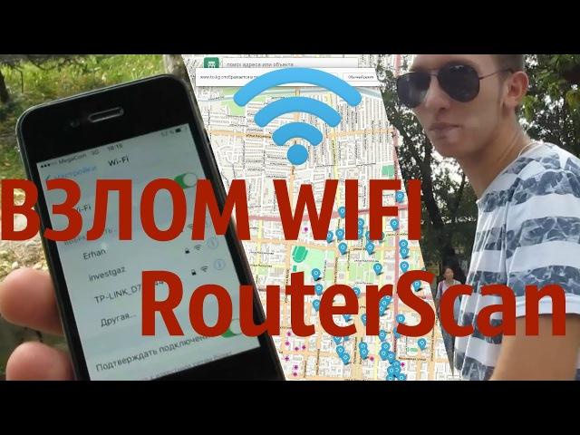 Взлом Wifi в вашем городе [Router Scan]