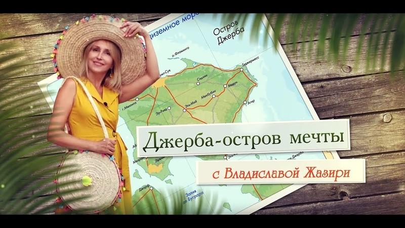 Джерба - остров мечты с Владиславой Жазири
