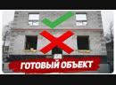Олег Се | Дом из газобетона | Плодово - ягодная 2018