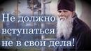 Не должно вступаться не в свои дела Болезнь от невнимания к себе и увлечения Амвросий Оптинский