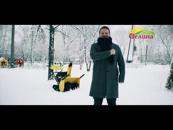 Снегоуборщик Целина СМ-711Э