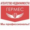 """Агентство недвижимости """"Гермес"""" (Луганск)"""