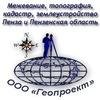 """ООО """"Геопроект"""" Межевание, топография в Пензе"""