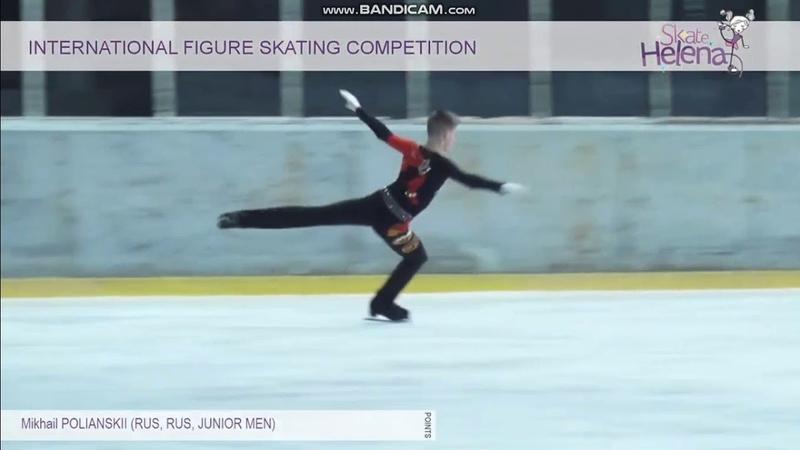 Михаил Полянский SP Skate Helena 2019