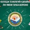 Колледж технологий и дизайна ЛНУ им. Т. Шевченко