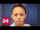 В США женщина-полицейский по ошибке застрелила невиновного - Россия 24