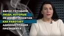 Светлана Кушнир: Уволить Райнина? Чтобы что?