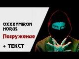 Oxxxymiron x Horus Погружение (+ текст, lyrics)