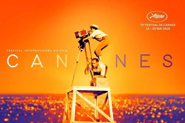 Каннский кинофестиваль официально перенесли из-за коронавируса Новую дату пока не объявили, однако приблизительно стоит его ждать к концу июня или началу