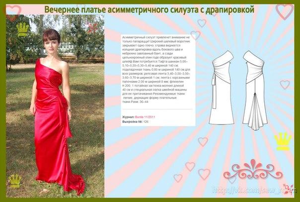 Длинное платье без выкройки видео