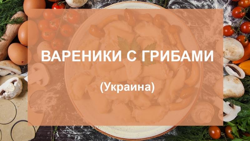 Вареники с грибами Украина Кухня народов мира