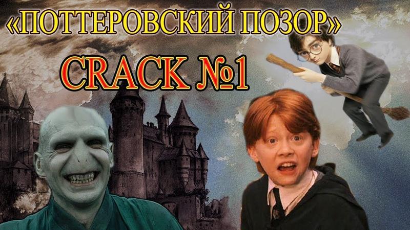 ПОТТЕРОВСКИЙ ПОЗОР|| Harry Potter CRACK1
