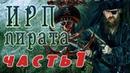 ИРП пирата карибского моря Часть I