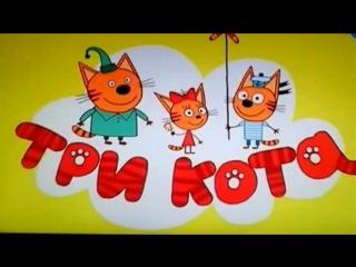 три кота добрый мультик котики ищут силиконовую куклу