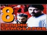 Сыщик Самоваров (8 серия из 12) Детективный сериал