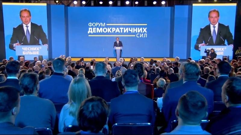 Виступ Миколи Томенка на Форумі демократичних сил