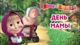 Маша и Медведь - День Мамы!