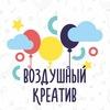 Воздушные шары Казань, Доставка, Оформление