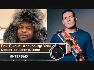 Рой Джонс: Александр Усик способен зачистить супертяжелый вес   FightSpace