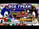 Rus Все грехи Sonic Adventure 2 HD 1080p60