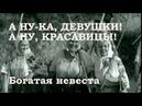 А ну-ка,девушки! (Марш женских бригад / Богатая невеста, 1937