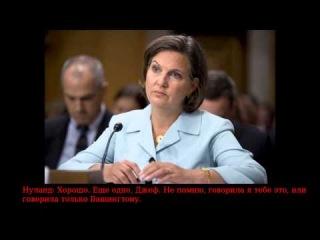 Скандальный разговор помощника госсекретаря США В.Нуланд с послом США в Украине Дж.Пайеттом от 04.02.2014 - запись СБУ