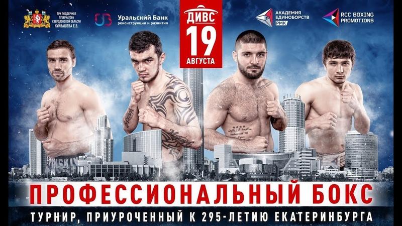 Онлайн трансляция турнира по профессиональному боксу в Екатеринбурге 19 августа