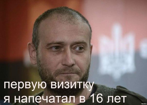 Визитка Яроша | ВКонтакте