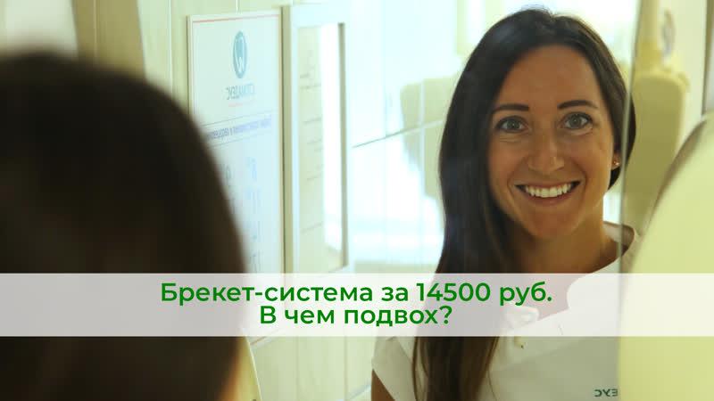 Брекеты за 14500 рублей в Санкт Петербурге