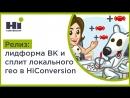 Лидформа и сплит локальной географии ВК в сервисе HiConversion