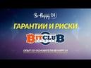 Гарантии и риски BitClub Network. Опыт со-основателя команды BeHappy24
