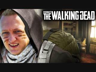 TheWarpath БАНДА ЮТУБА ПРОТИВ ХОДЯЧИХ МЕРТВЕЦОВ! ГРАБИМ ЦЕЛОЕ ПОСЕЛЕНИЕ В Overkill's The Walking Dead