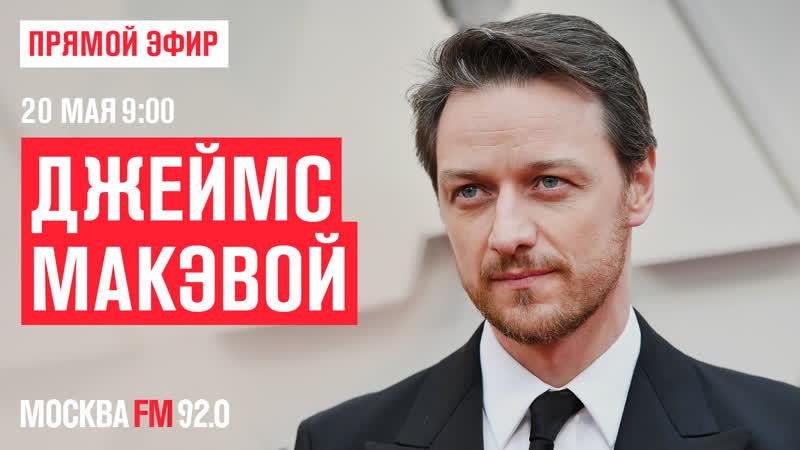 ДЖЕЙМС МАКЭВОЙ ЛЮДИ ИКС: ТЁМНЫЙ ФЕНИКС ПРЯМОЙ ЭФИР МОСКВА FM