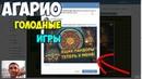 Agar.io - Я получил ящик ПАНДОРЫ в самой щедрой игре Голодные игры