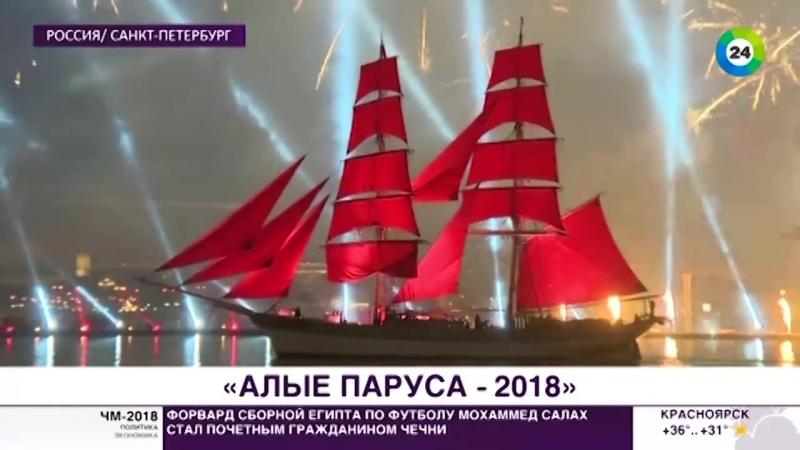 «Алые паруса-2018»- вместе с выпускниками ликовали и футбольные фанаты - МИР 24