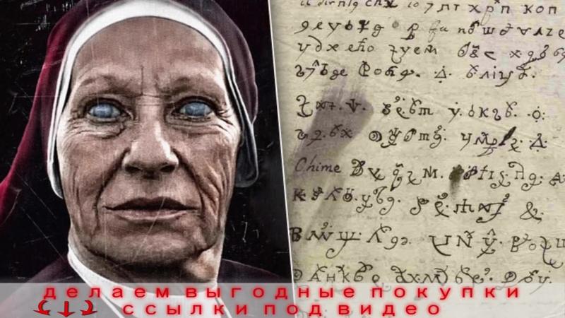 Послание дьявола, расшифровано письмо одержимой сатаной монашки XVII века[1]