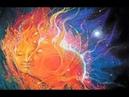 Слияние Исцеление женской и мужской энергии. Преодоление дуальности Инь и Янь